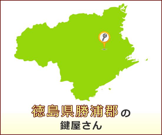 徳島県勝浦郡 の鍵屋さん一覧