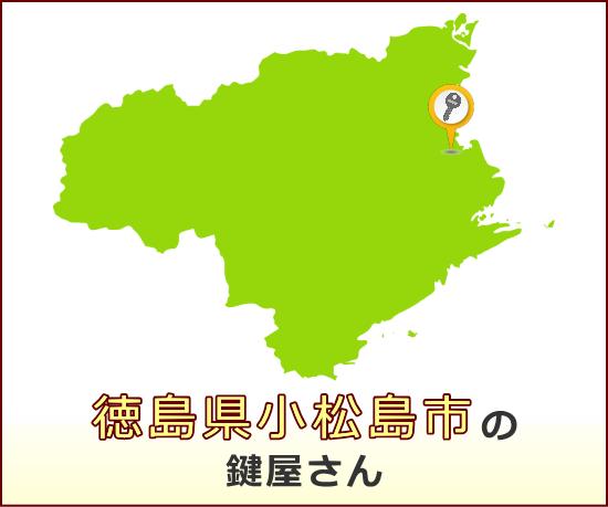 徳島県小松島市 の鍵屋さん一覧