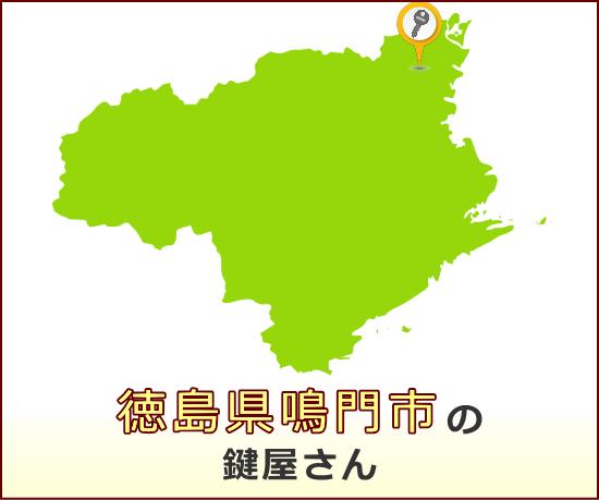 徳島県鳴門市 の鍵屋さん一覧