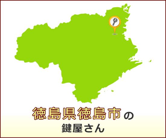 徳島県徳島市 の鍵屋さん一覧