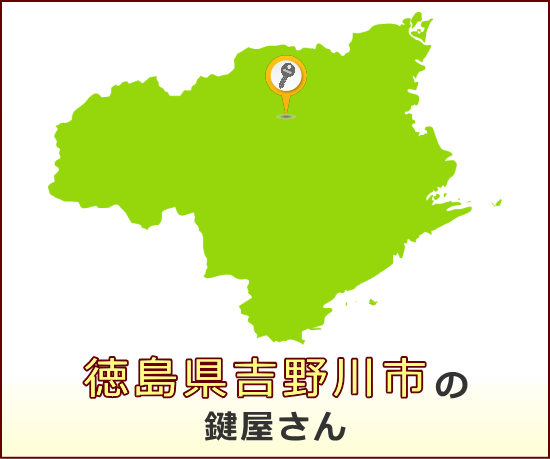 徳島県吉野川市 の鍵屋さん一覧