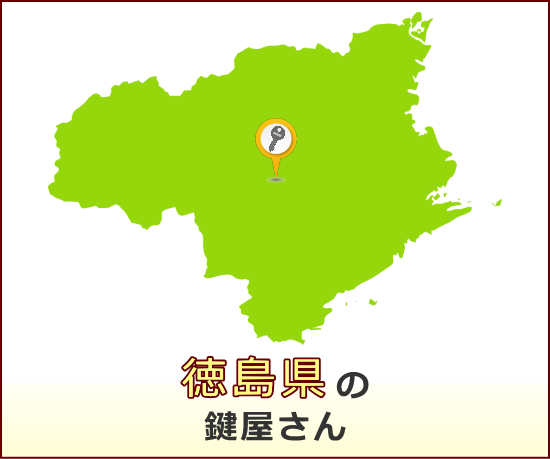 徳島県 の鍵屋さん一覧