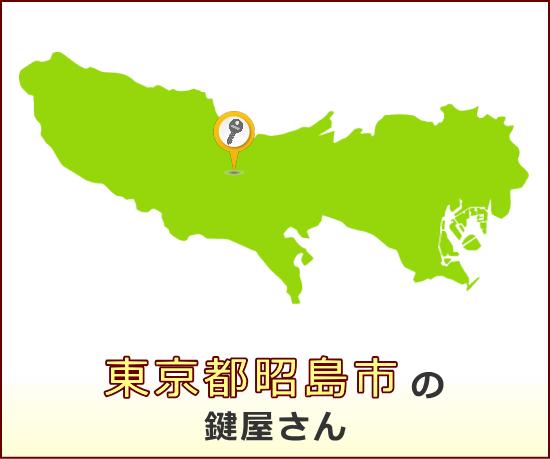 東京都昭島市 の鍵屋さん一覧