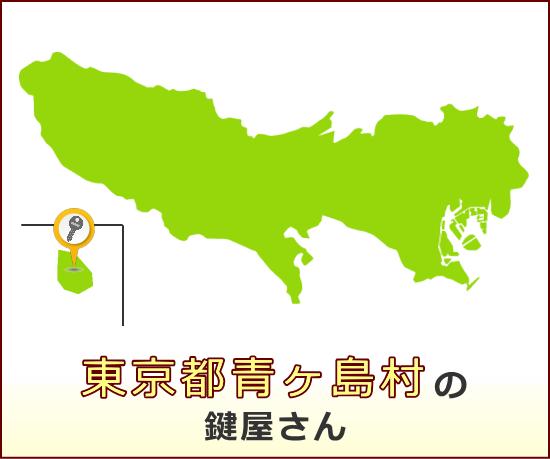 東京都青ヶ島村 の鍵屋さん一覧