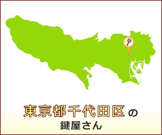 東京都千代田区 の鍵屋さん一覧