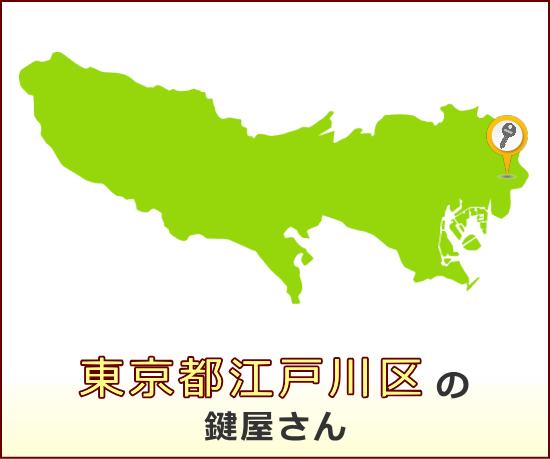 東京都江戸川区 の鍵屋さん一覧