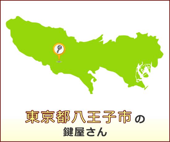 東京都八王子市 の鍵屋さん一覧