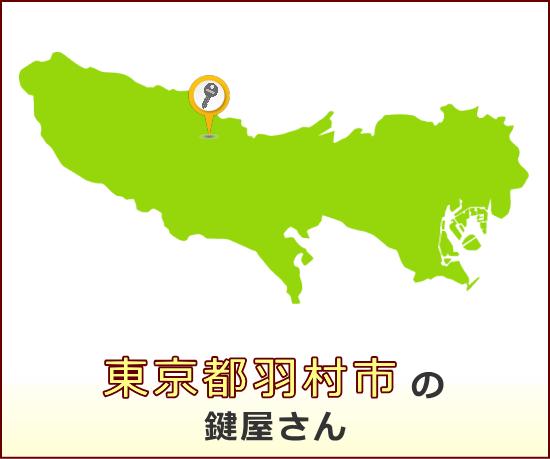 東京都羽村市 の鍵屋さん一覧