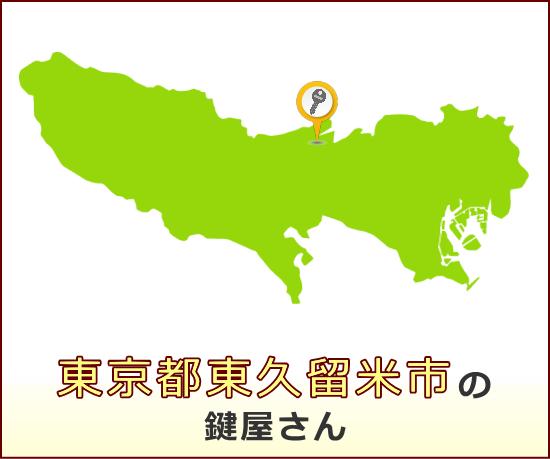東京都東久留米市 の鍵屋さん一覧