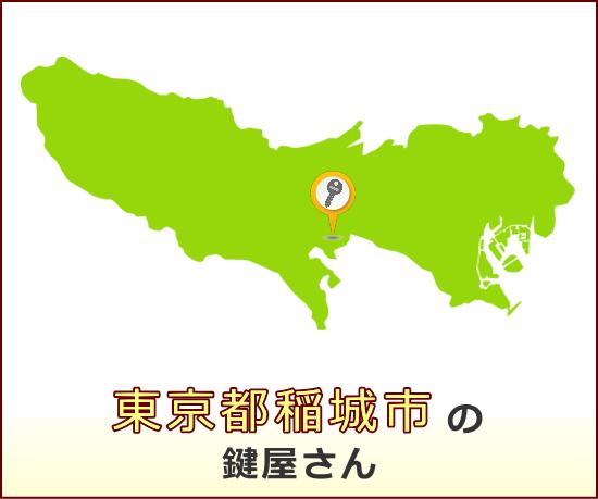 東京都稲城市 の鍵屋さん一覧