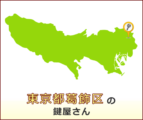 東京都葛飾区 の鍵屋さん一覧