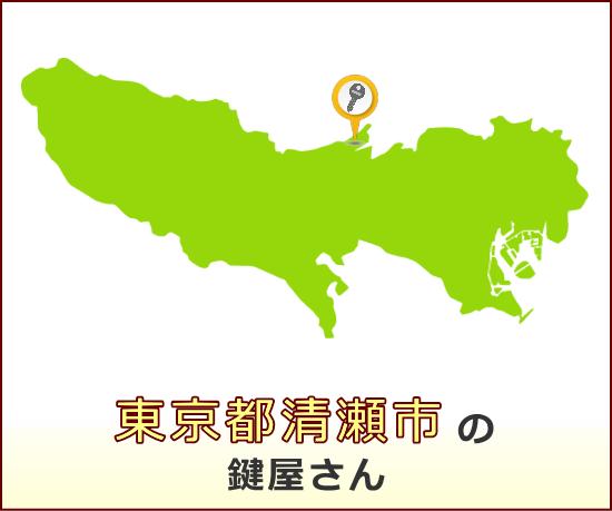 東京都清瀬市 の鍵屋さん一覧