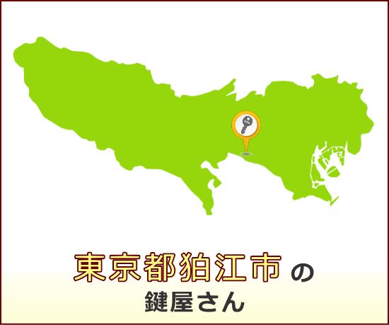 東京都狛江市 の鍵屋さん一覧