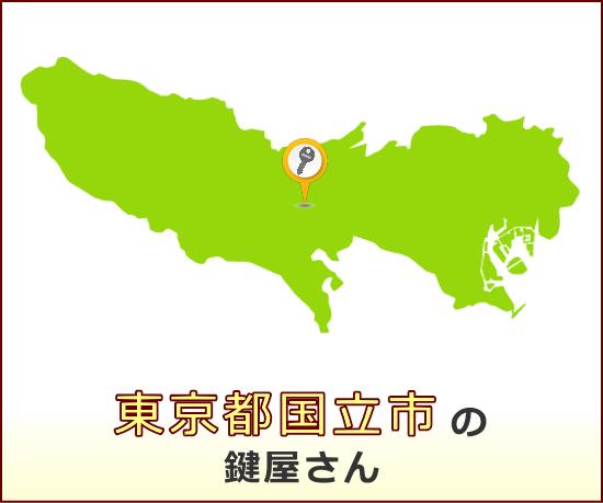 東京都国立市 の鍵屋さん一覧