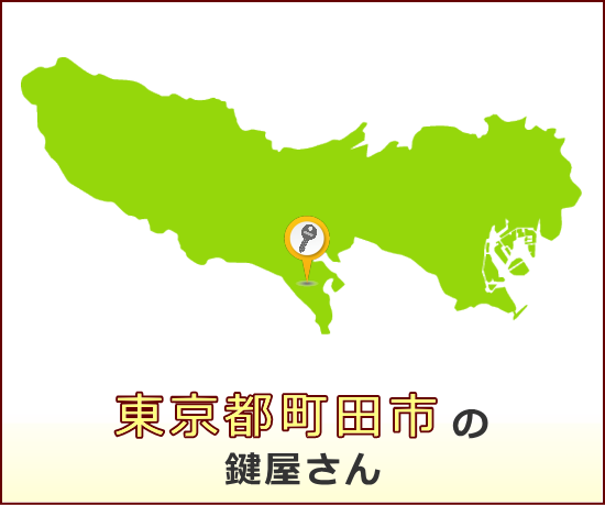 東京都町田市 の鍵屋さん一覧
