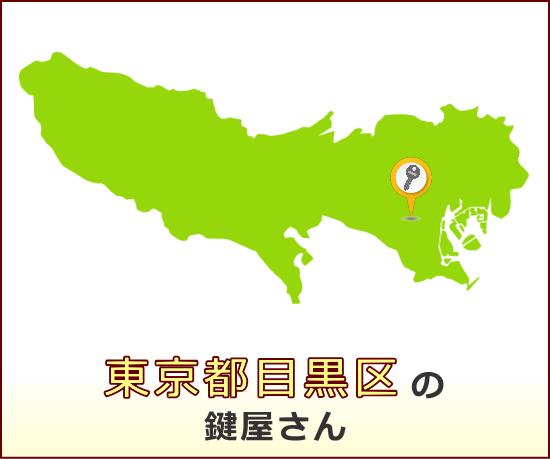 東京都目黒区 の鍵屋さん一覧