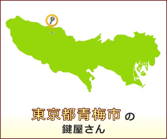 東京都青梅市 の鍵屋さん一覧