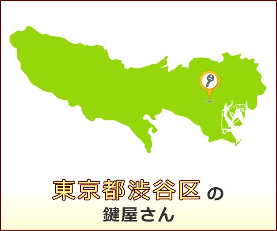 東京都渋谷区 の鍵屋さん一覧