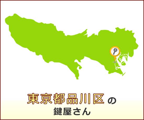 東京都品川区 の鍵屋さん一覧