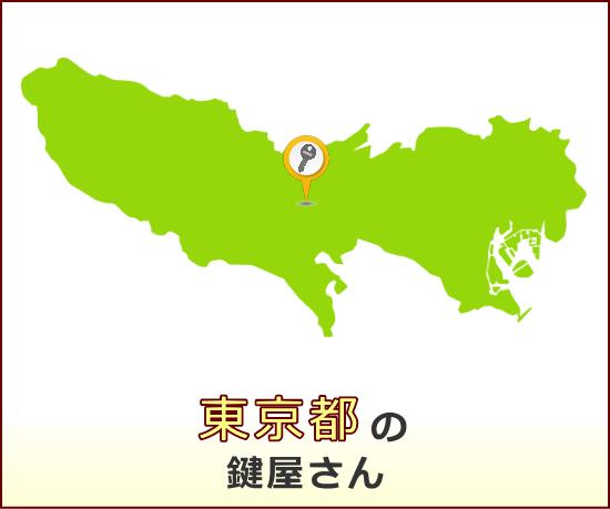東京都 の鍵屋さん一覧