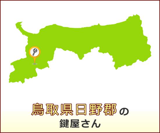 鳥取県日野郡 の鍵屋さん一覧