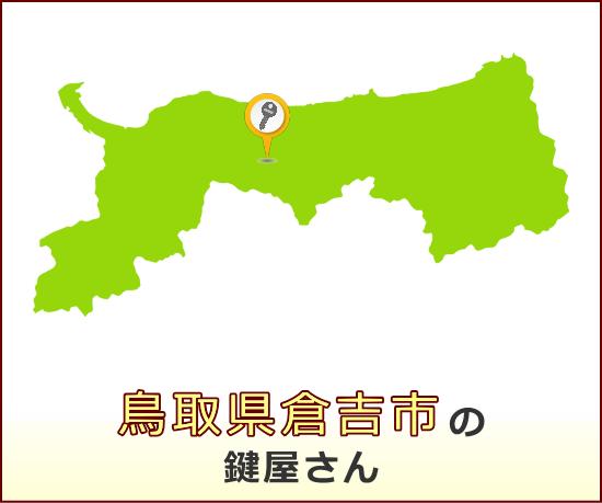 鳥取県倉吉市 の鍵屋さん一覧