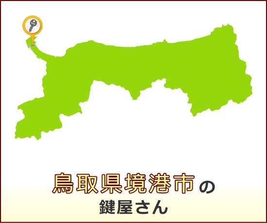 鳥取県境港市 の鍵屋さん一覧