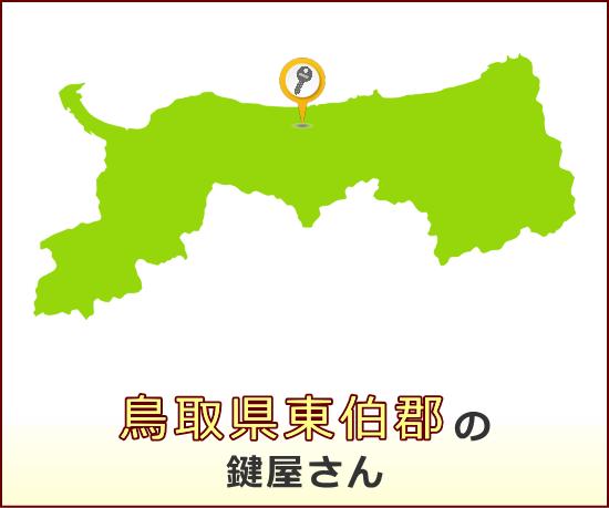 鳥取県東伯郡 の鍵屋さん一覧