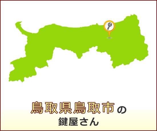 鳥取県鳥取市 の鍵屋さん一覧