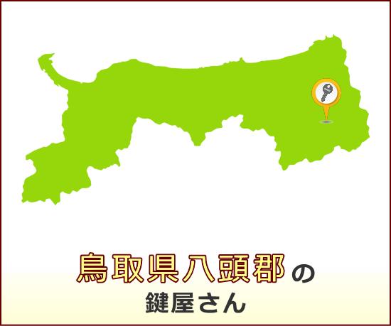 鳥取県八頭郡 の鍵屋さん一覧