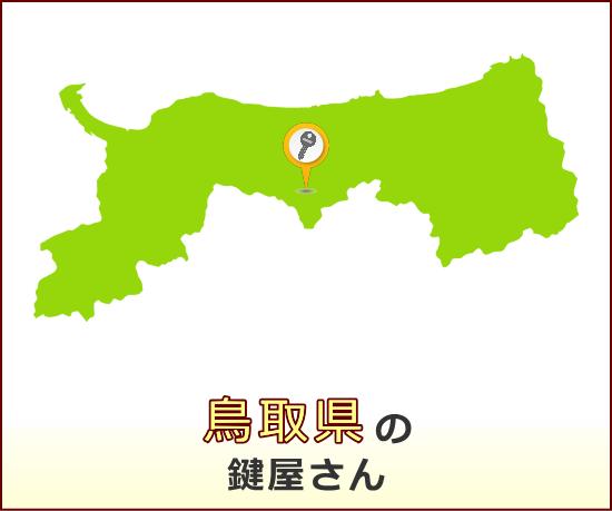 鳥取県 の鍵屋さん一覧