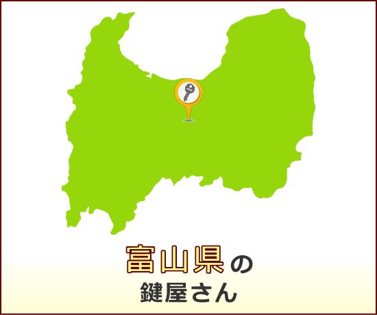 富山県 の鍵屋さん一覧