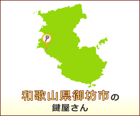 和歌山県御坊市 の鍵屋さん一覧