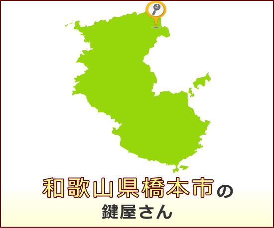 和歌山県橋本市 の鍵屋さん一覧