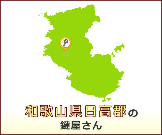 和歌山県日高郡 の鍵屋さん一覧