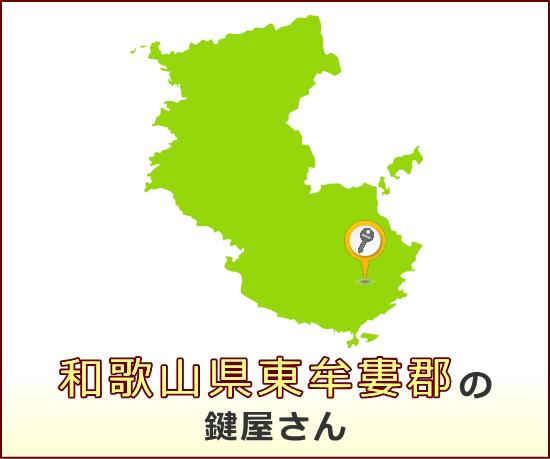 和歌山県東牟婁郡 の鍵屋さん一覧