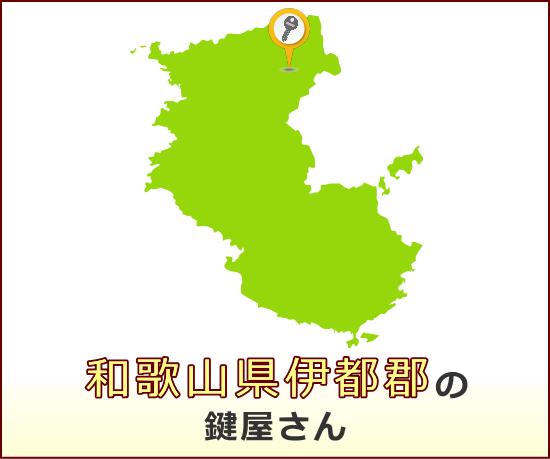 和歌山県伊都郡 の鍵屋さん一覧