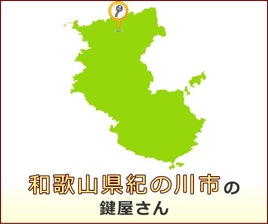 和歌山県紀の川市 の鍵屋さん一覧