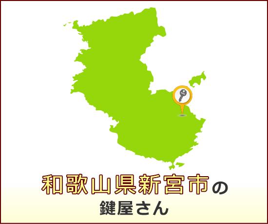 和歌山県新宮市 の鍵屋さん一覧