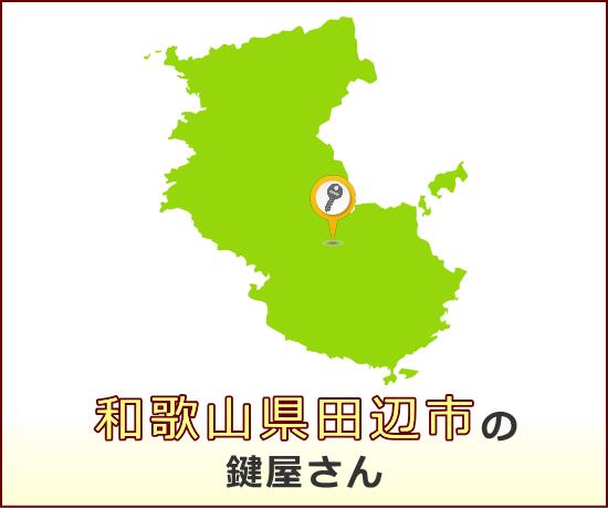 和歌山県田辺市 の鍵屋さん一覧
