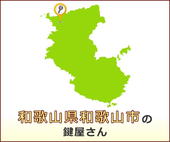 和歌山県和歌山市 の鍵屋さん一覧