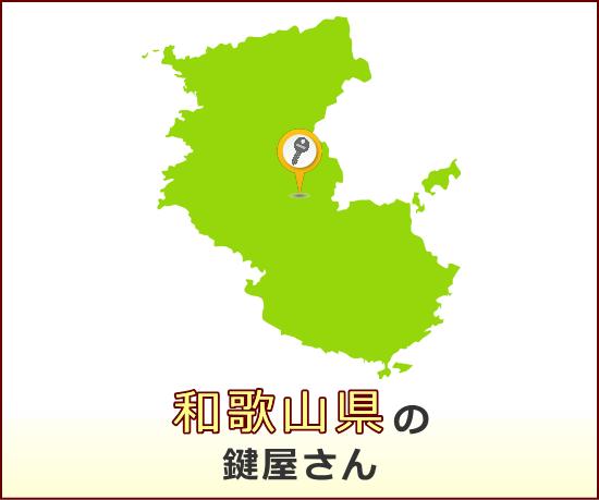 和歌山県 の鍵屋さん一覧