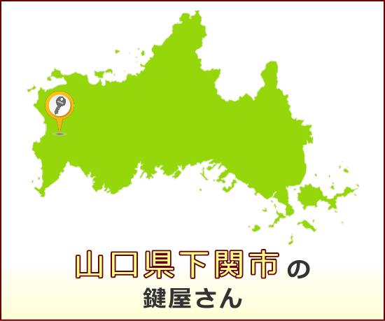 山口県下関市 の鍵屋さん一覧