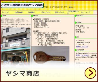 ヤシマ商店 の詳細はこちら