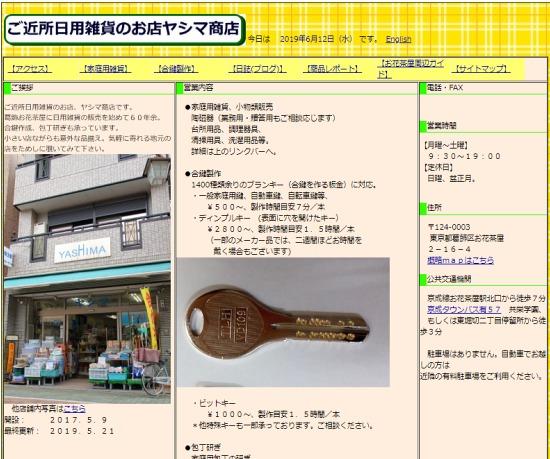 ヤシマ商店のショップ情報